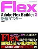 AdobeFlexBuilder3徹底マスター