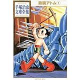 鉄腕アトム(1) (手塚治虫文庫全集)