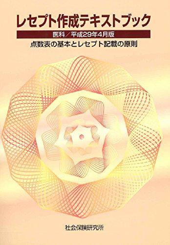 レセプト作成テキストブック 医科 平成29年4月版
