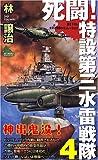 死闘!特設第三水雷戦隊(4) (ジョイ・ノベルス)