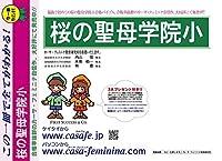 桜の聖母学院小学校【福島県】 予想問題集A7