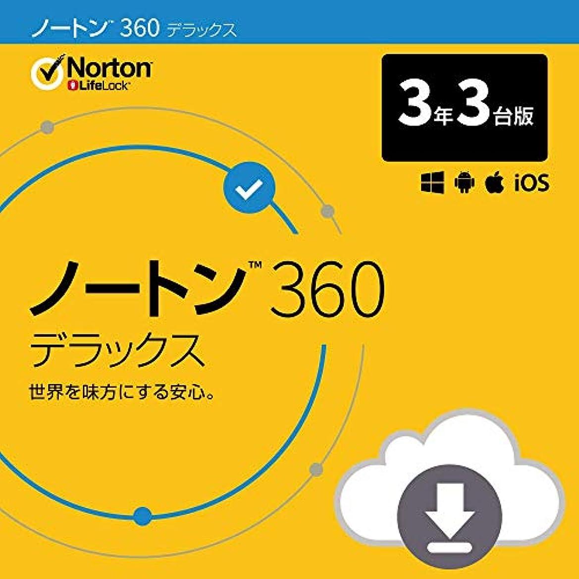 ドール何十人もフレアノートン 360 デラックス セキュリティソフト(最新) 3年3台版 オンラインコード版 Win/Mac/iOS/Android対応