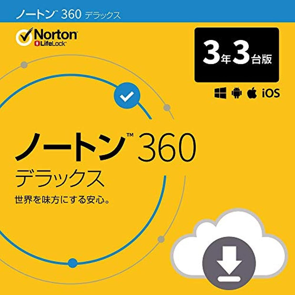 レンジジョリーどれかノートン 360 デラックス セキュリティソフト(最新)|3年3台版|オンラインコード版|Win/Mac/iOS/Android対応