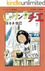 じゃりン子チエ【新訂版】 : 7 (アクションコミックス)