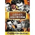 心震わせた追憶の 戦争映画 西部戦線異状なし 武器よさらば サハラ戦車隊 フライング・タイガー バターンを奪回せよ 第十七捕虜収容所 DVD10枚組 10CID-6007