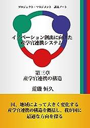 イノベーション創出に向けた産学官連携システム(第三章): 産学官連携の構造 「プロジェクト・マネジメント」講義ノート