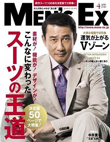 Men's EX(メンズ・イーエックス) 2012年4月号