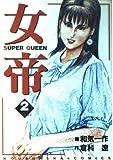 女帝 2 (芳文社コミックス)