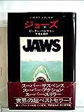 ジョーズ―顎 (1975年) (Hayakawa novels)