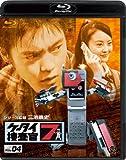 ケータイ捜査官7 File 04 [Blu-ray]