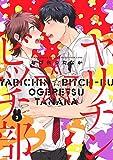 ヤリチン☆ビッチ部  (3) (バーズコミックス ルチルコレクション リュクス)
