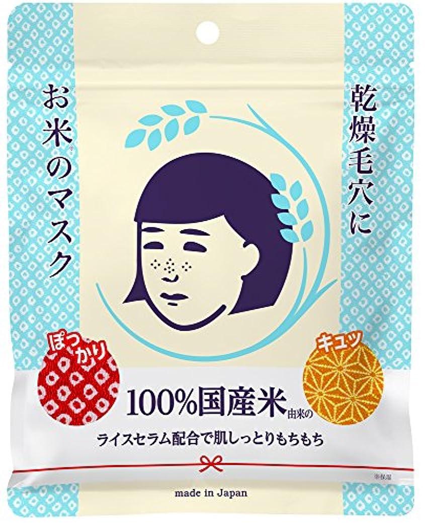 酒お風呂を持っている窒素毛穴撫子 お米のマスク 10枚入