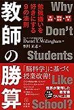 教師の勝算: 勉強嫌いを好きにする9の法則
