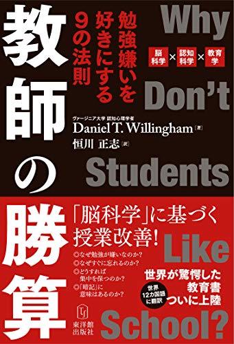 教師の勝算—勉強嫌いを好きにする9の法則