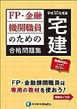 平成30年度版 FP・金融機関職員のための宅建合格問題集