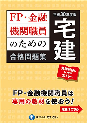 平成30年度版 FP・金融機関職員のための宅建合格問題集 発売日
