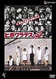 ヒポクラテスたち [DVD]