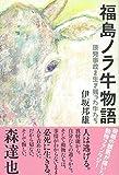 福島ノラ牛 物語: 原発事故を生き残った牛たち