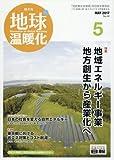 地球温暖化 2017年 05 月号 [雑誌]: 廃棄物 増刊