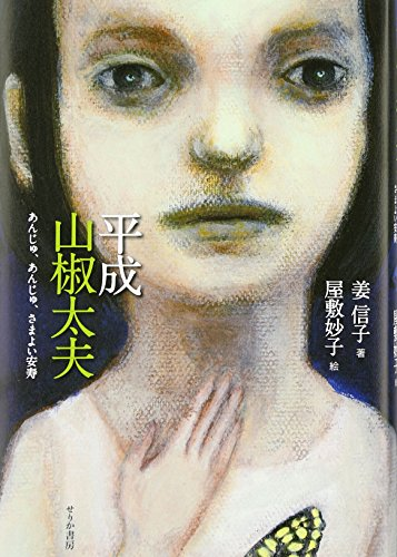 平成山椒太夫―あんじゅ、あんじゅ、さまよい安寿