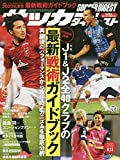 サッカーダイジェスト 2020年 8/13 号