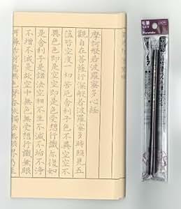 なぞり書き 般若心経 写経用紙 20枚入り+筆ペンのセット