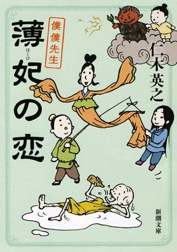 薄妃の恋―僕僕先生 (新潮文庫)の詳細を見る