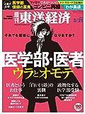 週刊東洋経済 2015年3/21号 [雑誌]