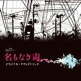 月曜ミステリーシアター「名もなき毒」オリジナル・サウンドトラック