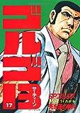 ゴルゴ13 (17) (SPコミックス)