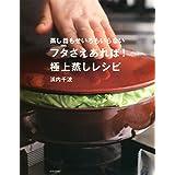 蒸し器もせいろもいらない フタさえあれば! 極上蒸しレシピ