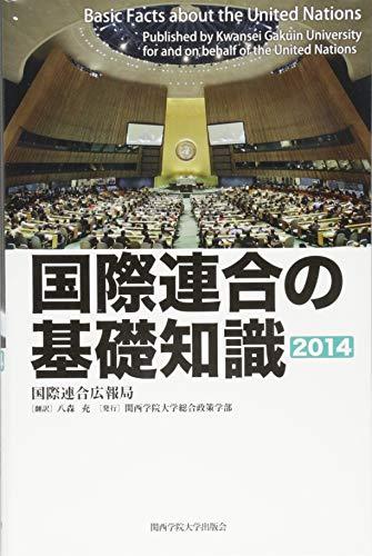 国際連合の基礎知識 2014年版の詳細を見る