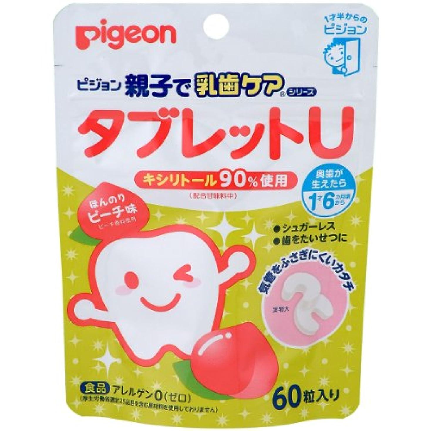 衰える呪われた気がついてピジョン 親子で乳歯ケア タブレットU ピーチ味 60粒