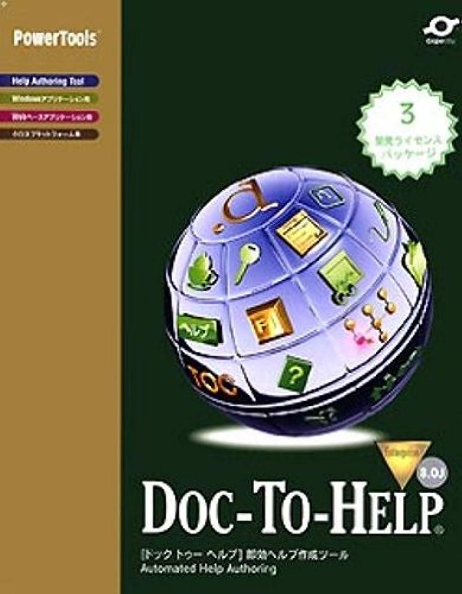 弾薬明らかに聖書Doc-To-Help 8.0J Enterprise 3開発ライセンスパッケージ