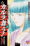 超・カルラ舞う! 2―変幻退魔夜行 (ボニータコミックス)