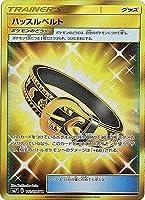 ポケモンカードゲーム/PK-SM7-112 ハッスルベルト UR