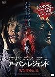 アーバン・レジェンド 死霊都市伝説[DVD]