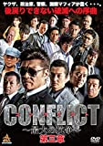 CONFLICT〜最大の抗争〜第三章 [DVD]