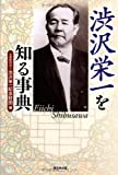 渋沢栄一を知る事典 画像