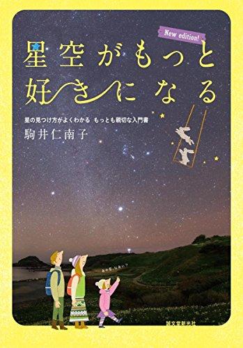 星空がもっと好きになる New edition!: 星の見つけ方がよくわかる もっとも親切な入門書