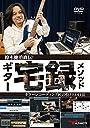 鈴木健治直伝 ギター宅録メソッド 〜ギターレコーディング匠の技とEDIT法〜 DVD