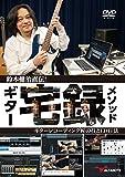 鈴木健治直伝!  ギター宅録メソッド 〜ギターレコーディング匠の技とEDIT法〜 [DVD]の画像