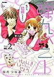 弾丸ハニー(2) (フレックスコミックス)