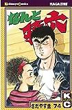 なんと孫六(74) (月刊少年マガジンコミックス)