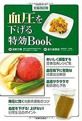全面改訂版 血圧を下げる特効Book (主婦と生活生活シリーズ)