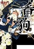 番狗 -ナンバー- 1 (コミックアヴァルス)