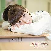 君色シグナル(初回生産限定盤)(DVD付)