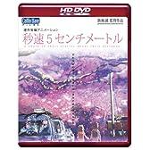 劇場アニメーション 「秒速5センチメートル」 HD DVD