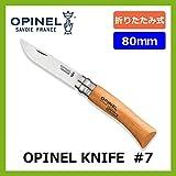 オピネル ナイフ #7