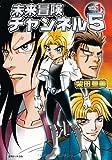未来冒険チャンネル5(1) (fukkan.com)